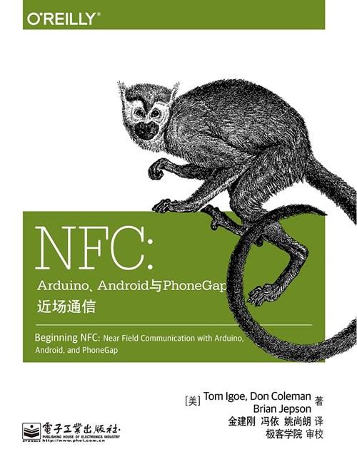 NFC:Arduino、Android与PhoneGap近场通信