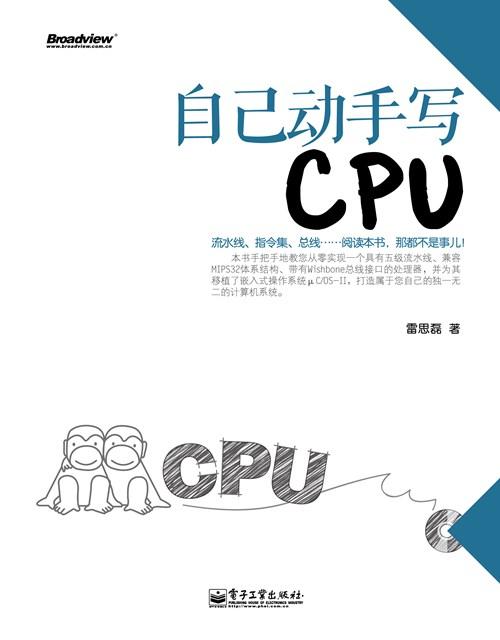自己动手写CPU(含CD光盘1张)