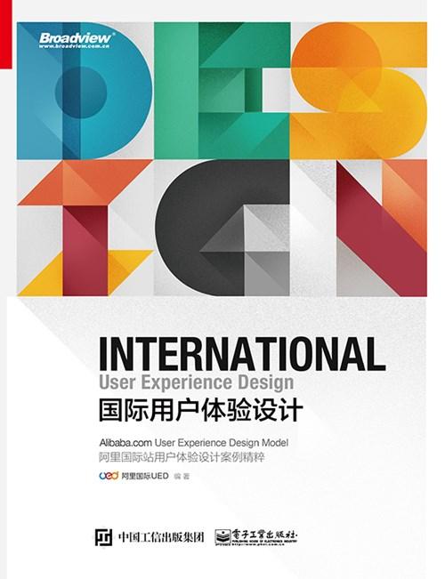 國際用戶體驗設計——阿里巴巴國際站UED案例精粹
