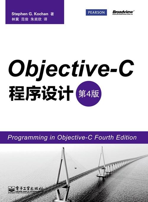 Objective-C 程序设计(第4版)