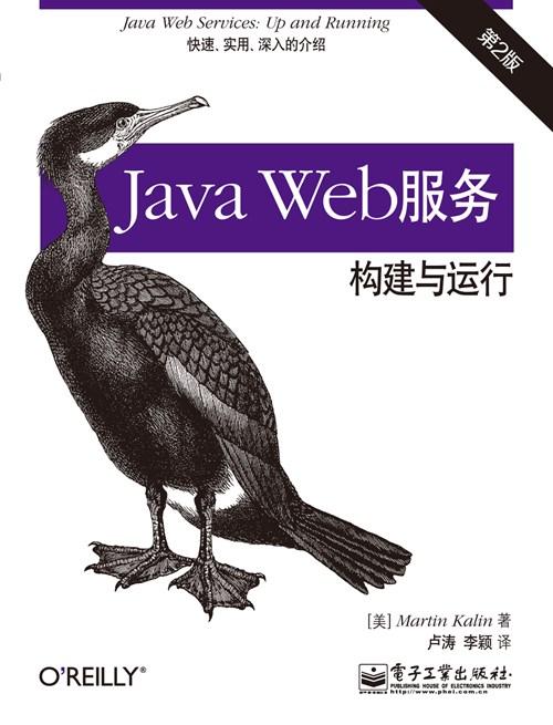Java Web服务:构建与运行(第2版)