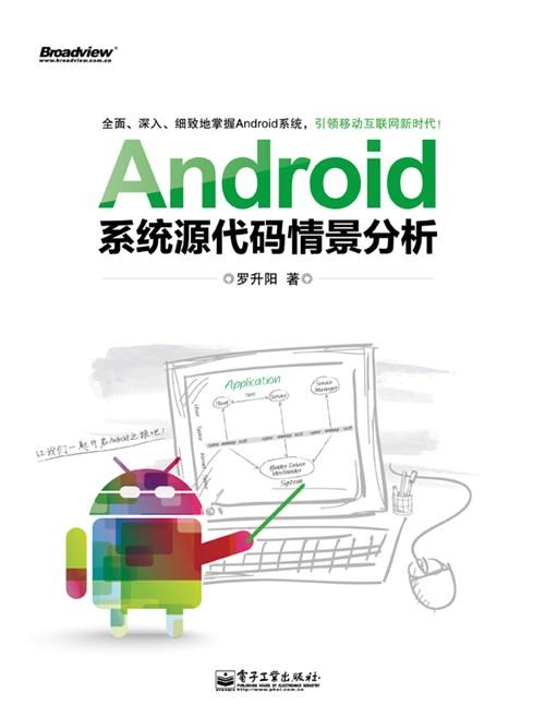 Android系统源代码情景分析(含CD光盘1张)