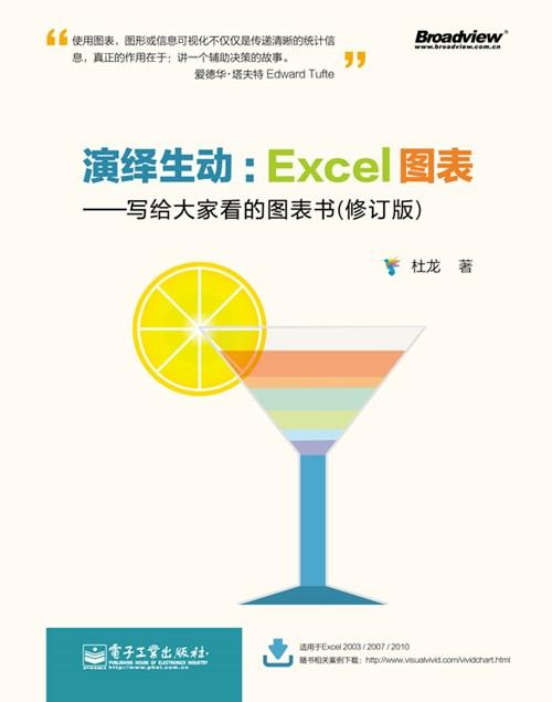 演绎生动:Excel图表——写给大家看的图表书(修订版)(全彩)