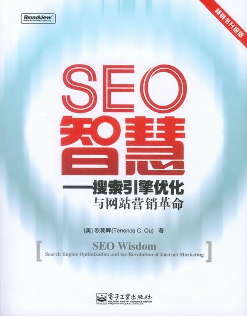 SEO智慧——搜索引擎优化与网站营销革命