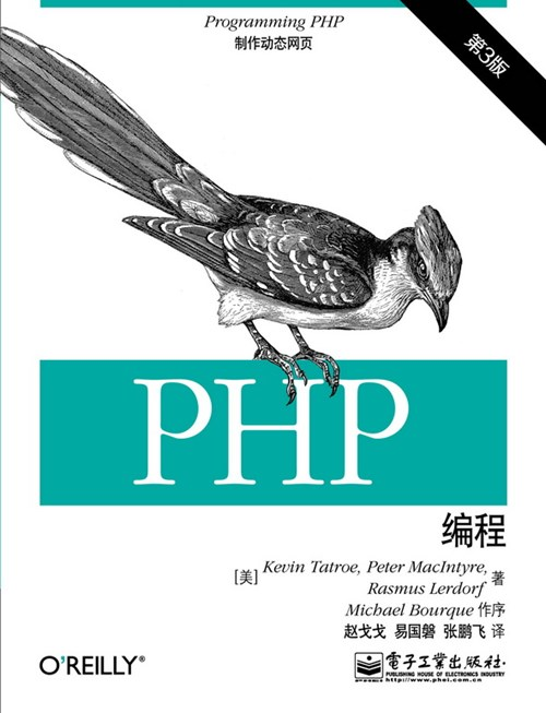 PHP编程(第3版)