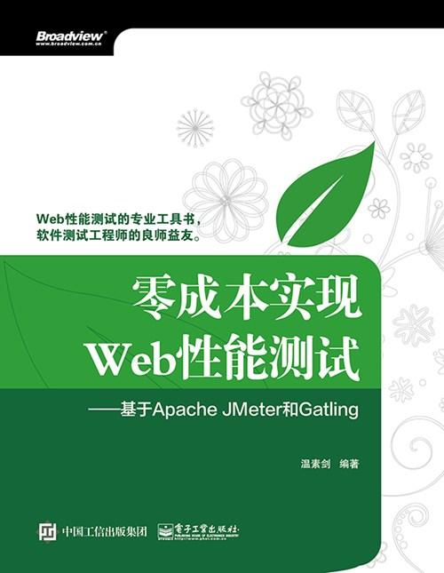 零成本实现Web性能测试——基于Apache JMeter和Gatling