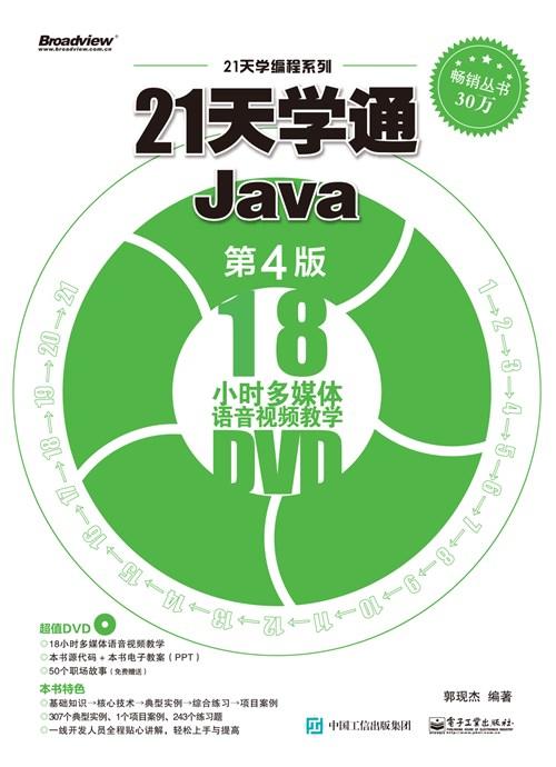 21天学通Java(第4版)(含DVD光盘1张)