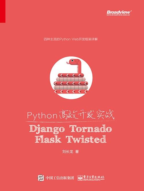 Python高效开发实战——Django、Tornado、Flask、Twisted
