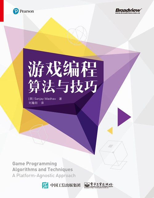 游戏编程算法与技巧