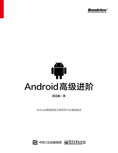 Android高级进阶