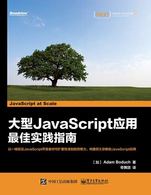 大型JavaScript應用最佳實踐指南