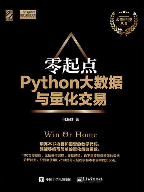 零起点:Python大数据与量化交易