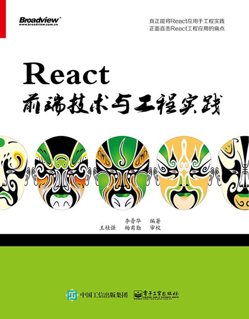 React前端技术与工程实践