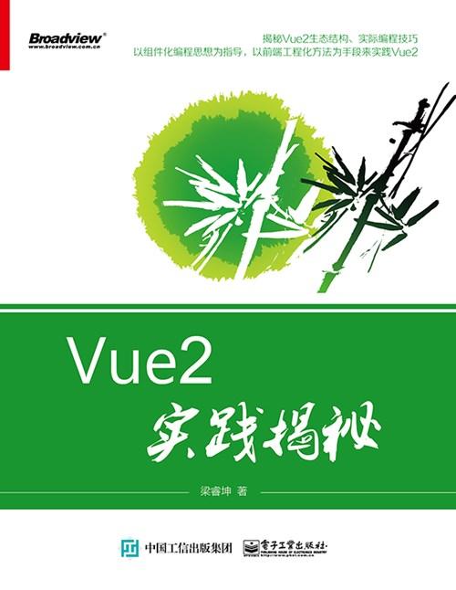 Vue2實踐揭秘