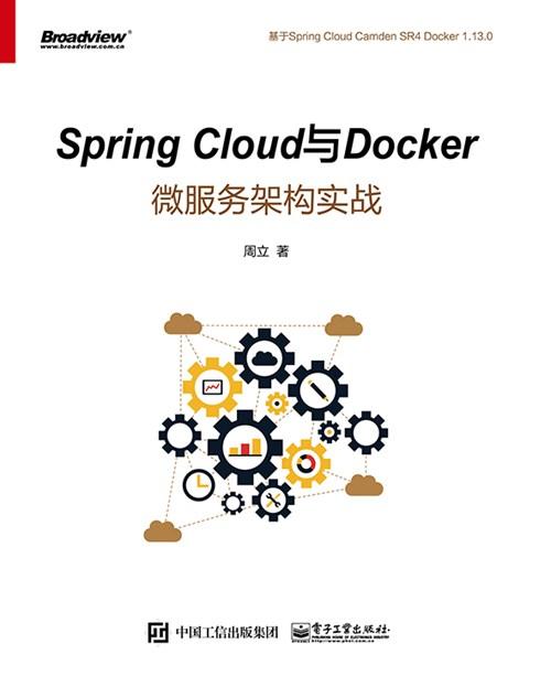 Spring Cloud与Docker微服务架构实战