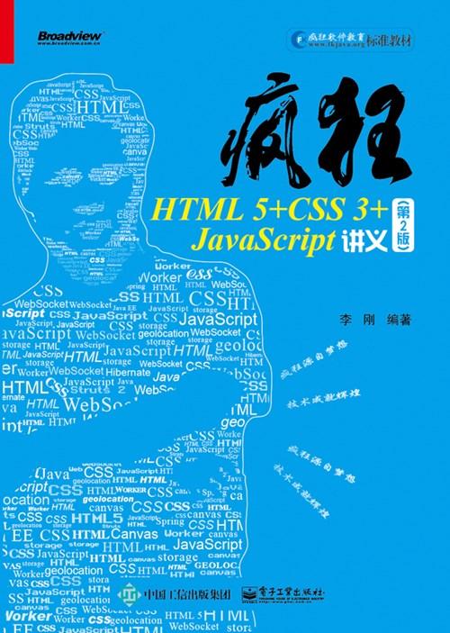 瘋狂HTML 5+CSS 3+JavaScript講義(第2版)