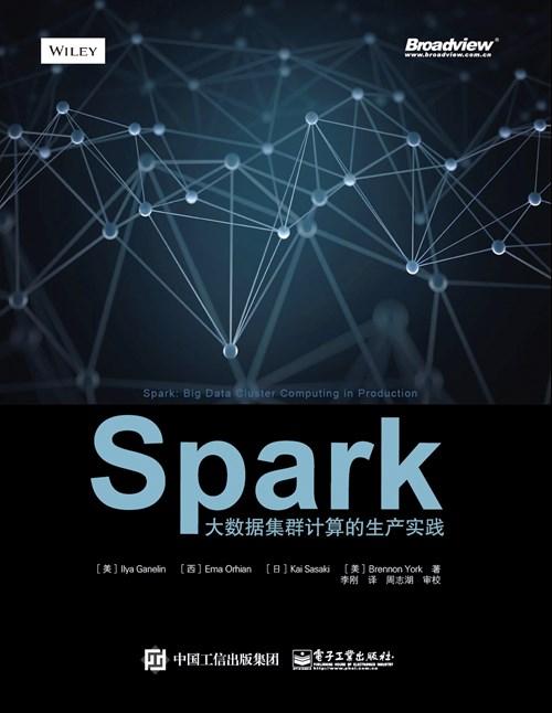 Spark:大数据集群计算的生产实践