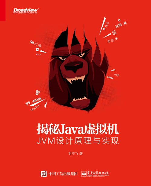揭秘Java虚拟机:JVM设计原理与实现