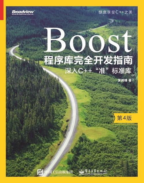 "Boost程序库完全开发指南——深入C++""准""标准库(第4版)"