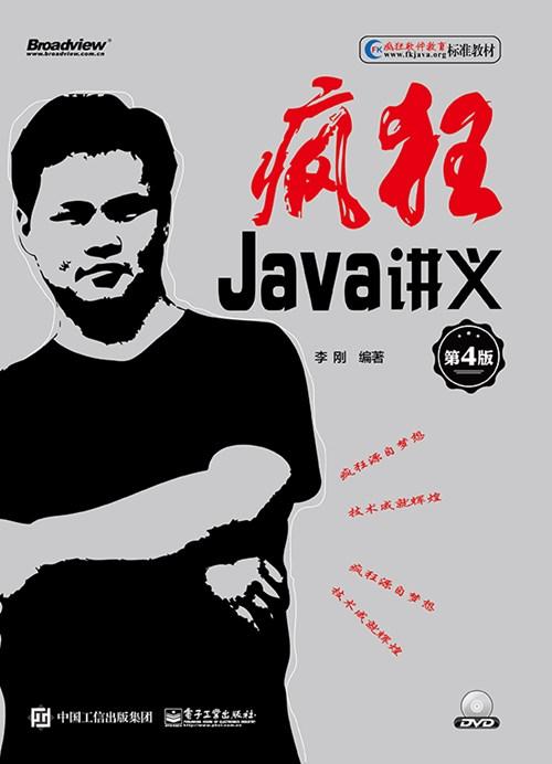 疯狂Java讲义(第4版)