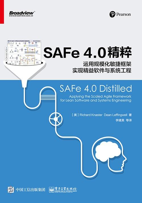 SAFe 4.0精粹:运用规模化敏捷框架实现精益软件与系统工程