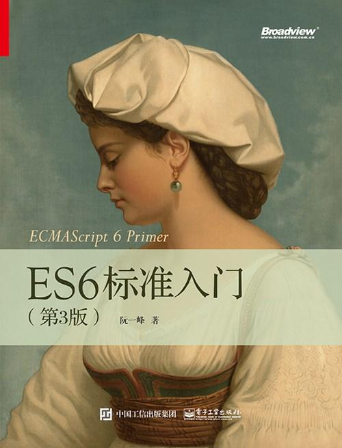 ES6标准入门(第3版)