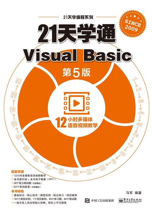 21天学通Visual Basic(第5版)