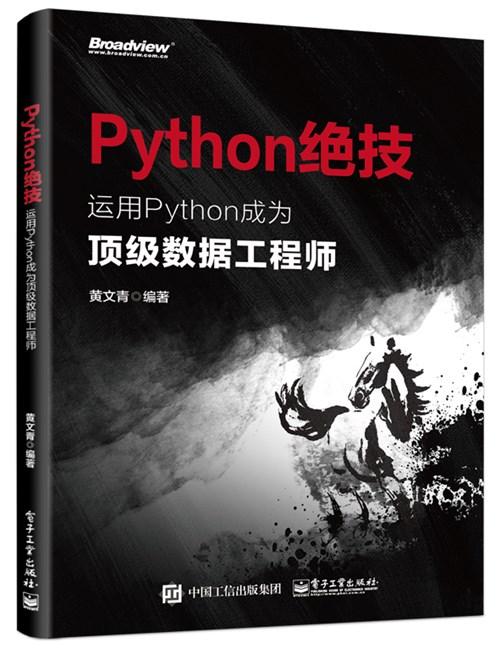Python绝技:运用Python成为顶级数据工程师