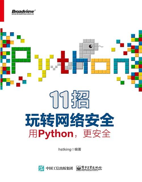 Python网络安全教科书