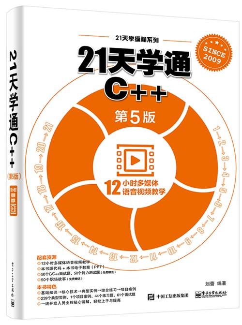 21天学通C++(第5版)
