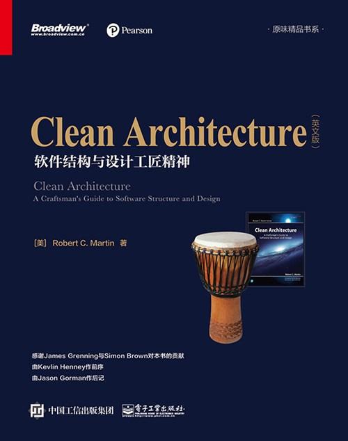 Clean Architecture:软件架构与设计匠艺(英文版)