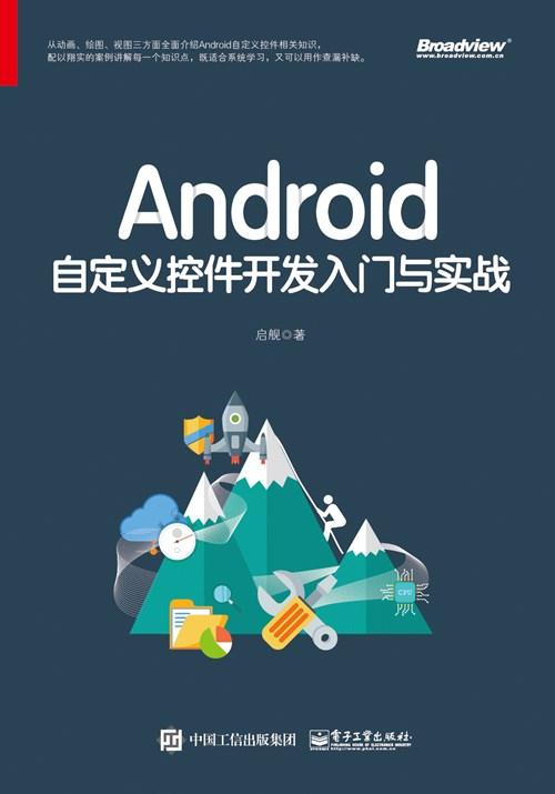 Android自定義控件開發入門與實戰