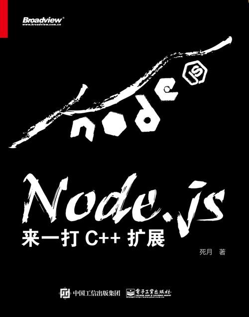 Node.js:来一打 C++ 扩展