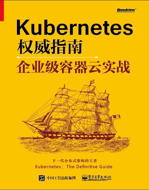 Kubernetes容器云运维实战
