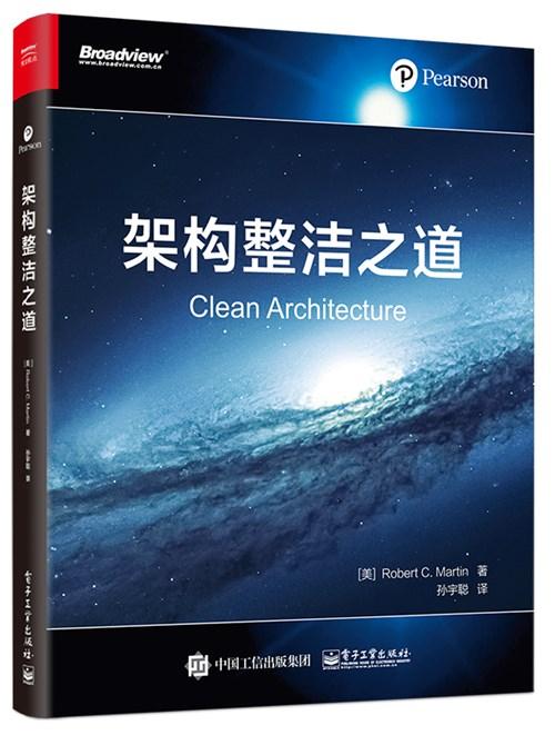 Clean Architecture:软件架构与设计匠艺