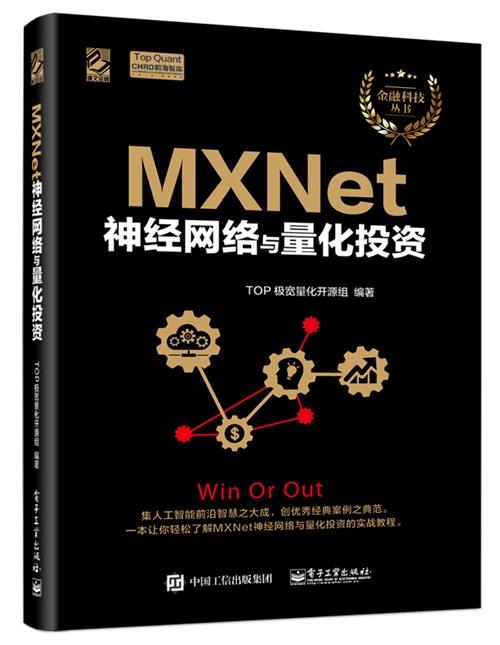 MXNet神经网络与实战应用