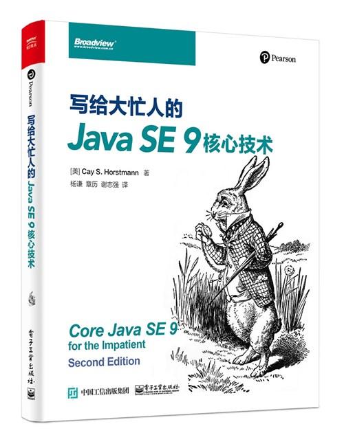 写给大忙人看的Java SE 9 核心技术
