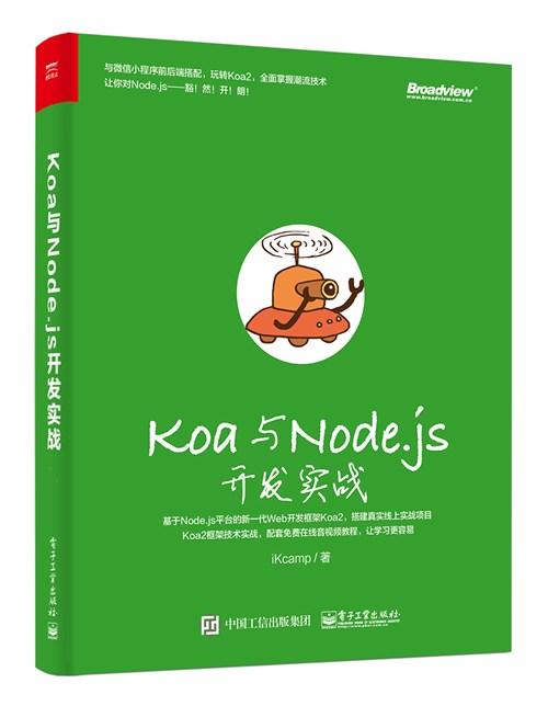 Koa与Node.js开发实战