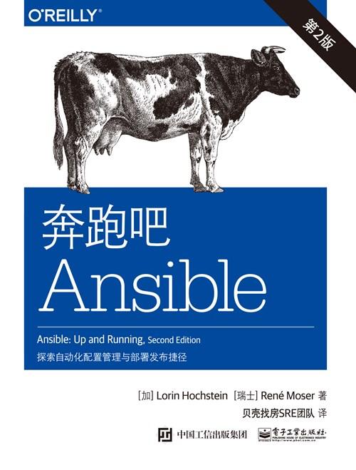 奔跑吧Ansible(第2版)