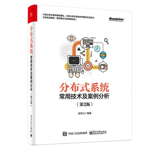分布式系统常用技术及案例分析(第2版)