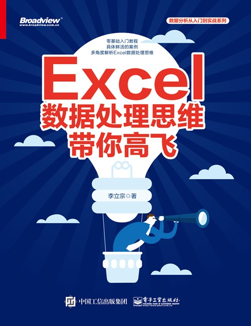 Excel 数据处理思维