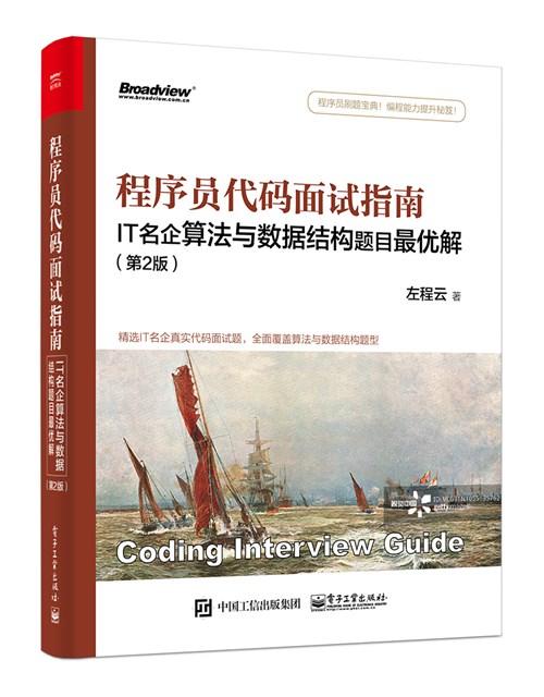 程序员代码面试指南:IT名企算法与数据结构题目最优解(第2版)