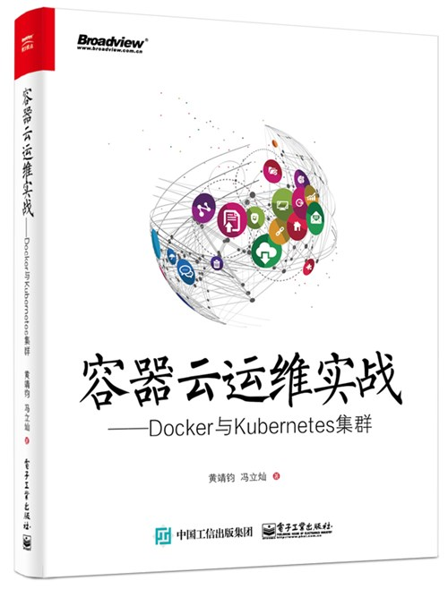 容器云运维实战——Docker与Kubernetes集群