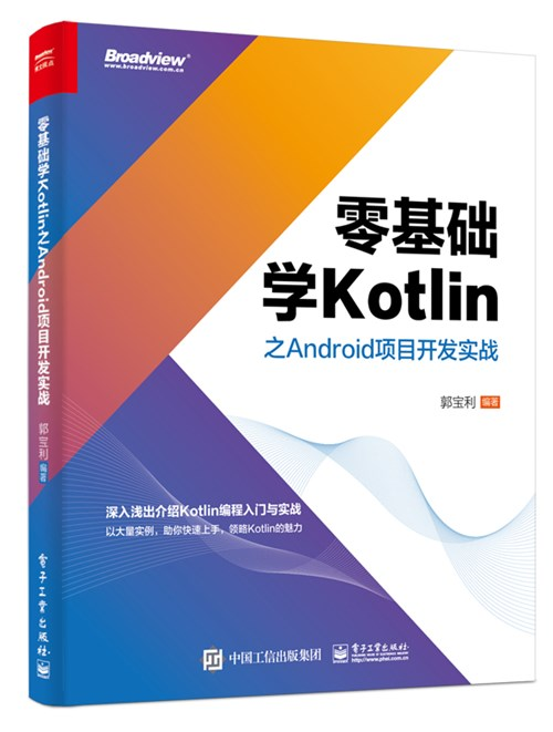 零基礎學Kotlin之Android項目開發實戰