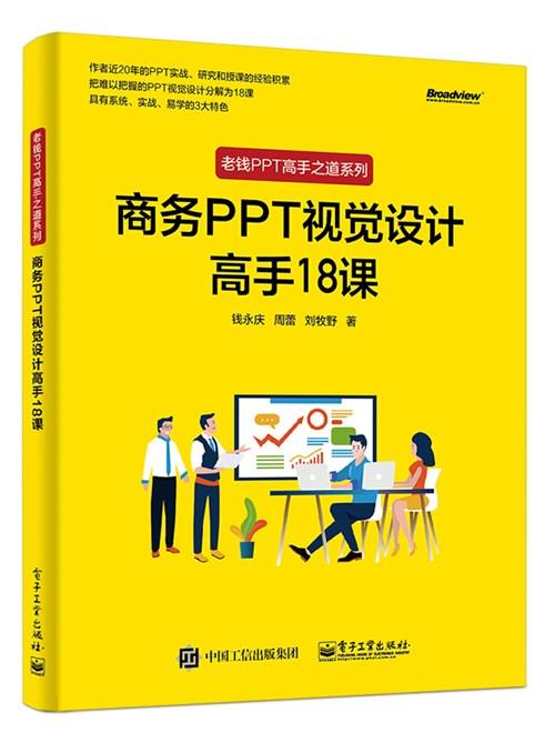解密PPT:又快又好制作高效沟通幻灯片