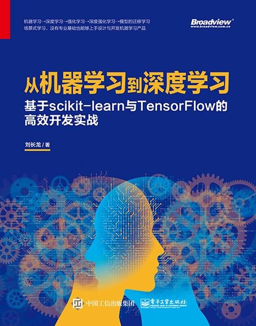 從機器學習到深度學習:基于Scikit-learn與TensorFlow的高效開發實戰