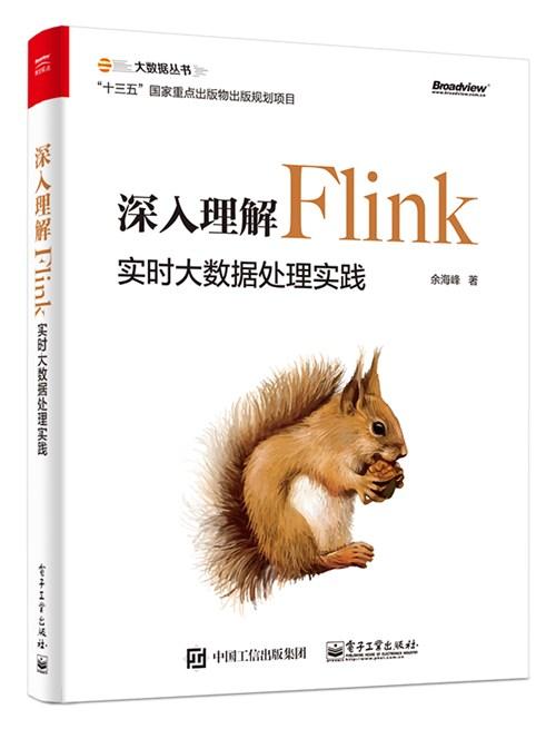 深入理解Flink:实时大数据处理实践