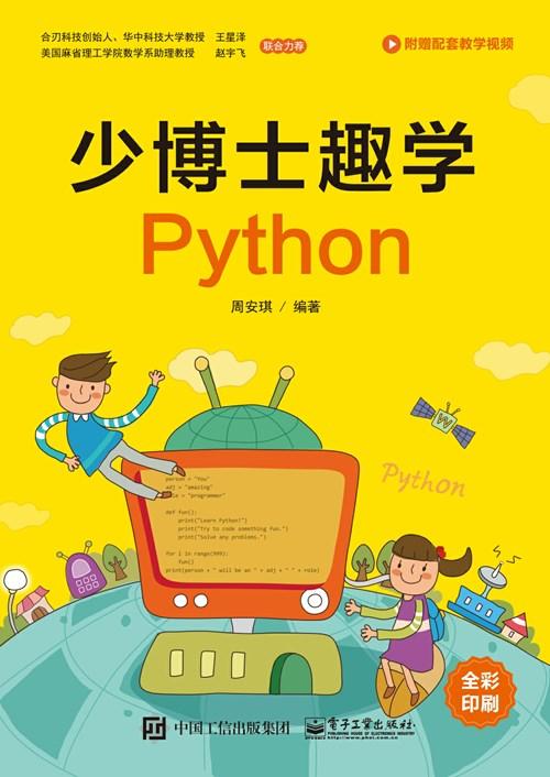 少博士趣學Python