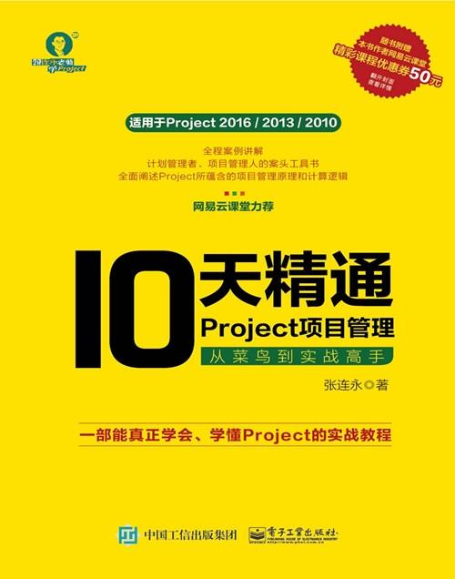 10天精通Project项目管理:从菜鸟到实战高手