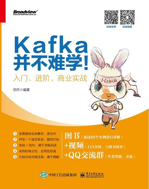 Kafka并不难学!入门、进阶、商业实战